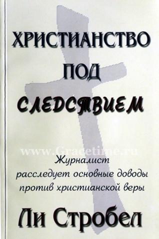 ХРИСТИАНСТВО ПОД СЛЕДСТВИЕМ. Ли Стробел