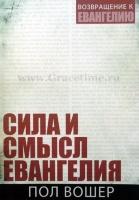 СИЛА И СМЫСЛ ЕВАНГЕЛИЯ. Пол Вошер
