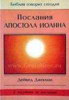 ПОСЛАНИЯ АПОСТОЛА ИОАННА. Дейвид Джекман