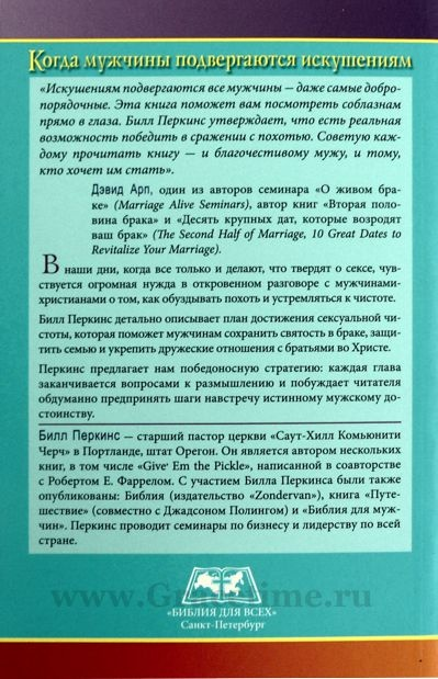 КОГДА МУЖЧИНЫ ПОДВЕРГАЮТСЯ ИСКУШЕНИЯМ. Билл Перкинс
