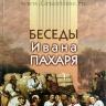 БЕСЕДЫ ИВАНА ПАХАРЯ. Чарльз Сперджен