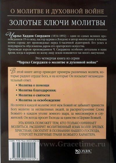 ЗОЛОТЫЕ КЛЮЧИ МОЛИТВЫ. Чарльз Сперджен
