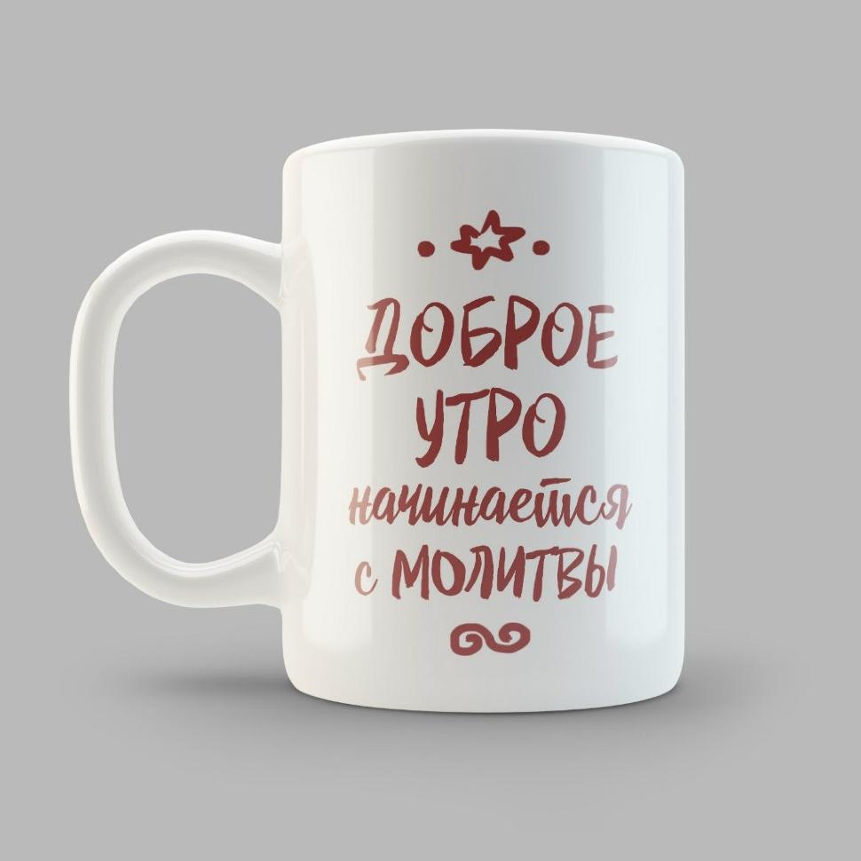 """Кружка """"ДОБРОЕ УТРО"""""""
