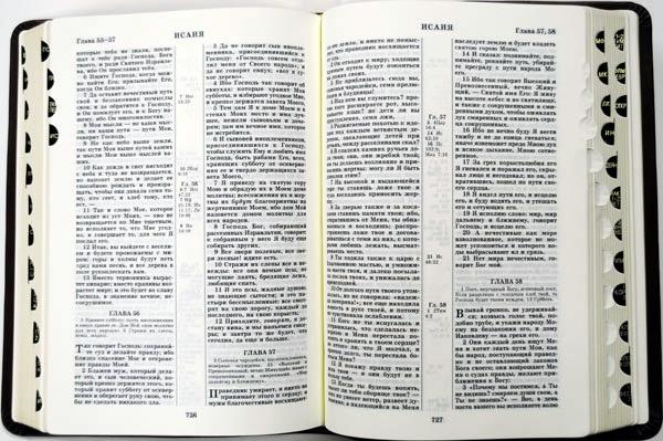 БИБЛИЯ 045 TI Коричневая, орнамент, с индексами, зол. срез, словарь, закладка /175х120/