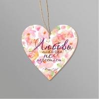 Подвеска сердце 100х100: 1 Кор. 13:8
