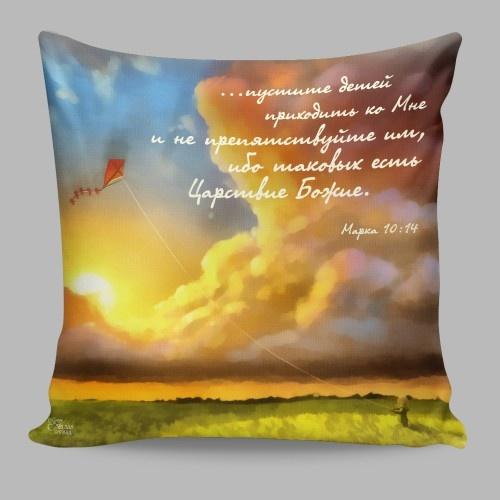"""Чехол на подушку """"МАРКА 10:14"""""""