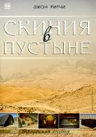 СКИНИЯ В ПУСТЫНЕ. Библейская студия. Джон Ритчи
