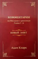 КОММЕНТАРИЙ НА ПОСЛАНИЕ К РИМЛЯНАМ. Глава 9-16. Адам Кларк
