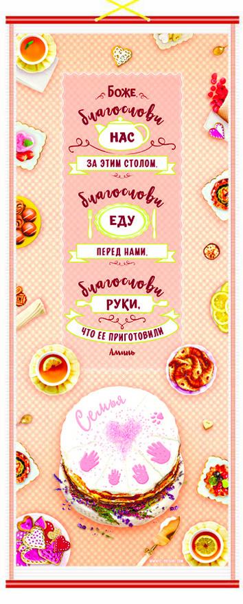 "Панно на стену из тростника ""МОЛИТВА ПЕРЕД ЕДОЙ"" /ПКТ-41/"