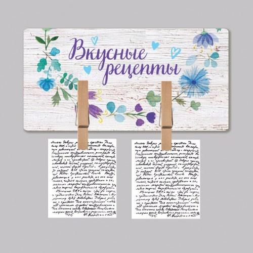 """Дощечка для рецептов """"Вкусные рецепты"""" №2"""