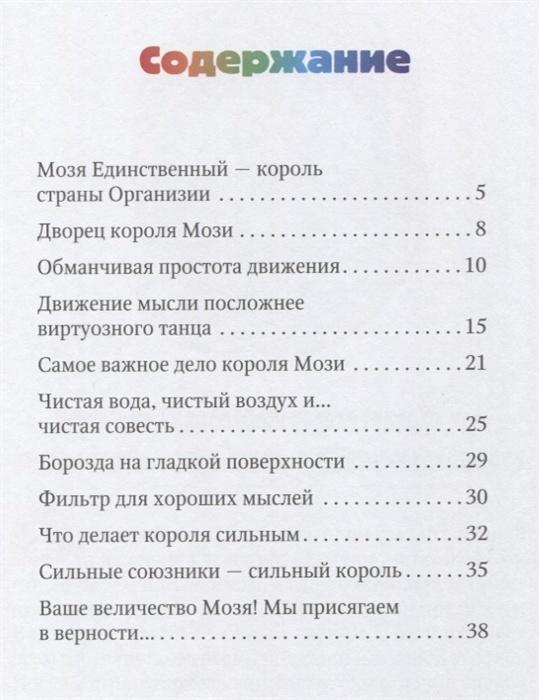 КОРОЛЬ МОЗЯ. Наталья Юнак