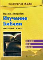 ИЗУЧЕНИЕ БИБЛИИ. Карманный словарь. Артур Г.Патзия, Антони Дж.Петротта