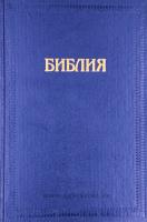БИБЛИЯ КАНОНИЧЕСКАЯ. Синий цвет
