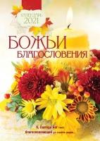 Перекидной календарь 2021: Божьи благословения