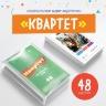 Настольная игра-карточки «КВАРТЕТ» /выпуск №1, зеленый/