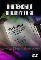 БИБЛЕЙСКАЯ АПОЛОГЕТИКА - 4 DVD