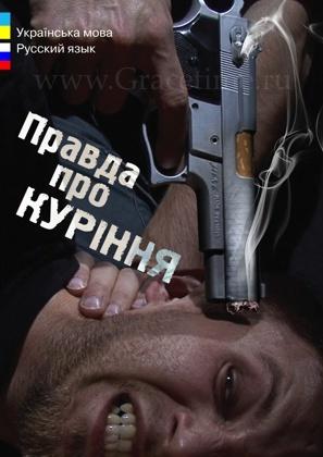 ПРАВДА О КУРЕНИИ - 1 DVD