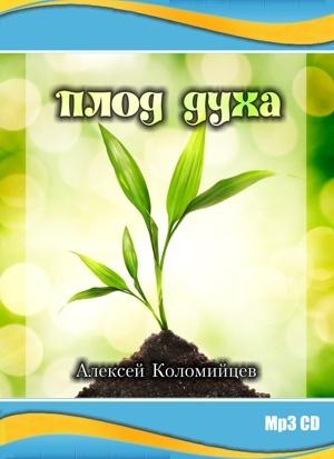 ПЛОД ДУХА. Алексей Коломийцев - 1 CD