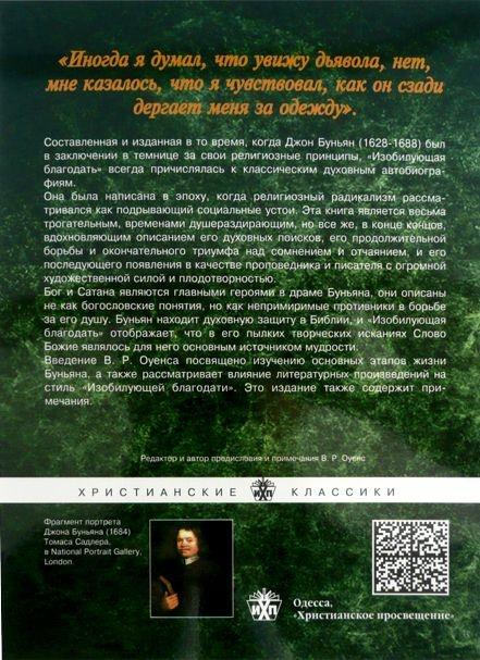 ИЗОБИЛУЮЩАЯ БЛАГОДАТЬ К ПЕРВОМУ ИЗ ГРЕШНИКОВ. Джон Буньян