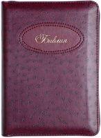 БИБЛИЯ 045 ZTI Вишня, пятна, овал, парал. места, индексы, зол. срез, на молнии /130x185/