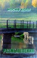 РАЗМЫШЛЕНИЯ. Том 2. Об исторических событиях Ветхого и Нового Заветов. Иосиф Холл