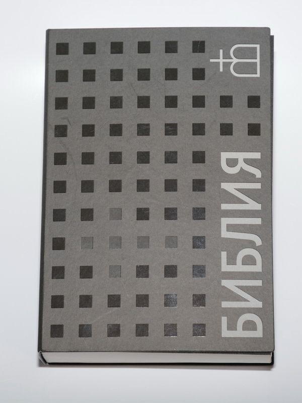 БИБЛИЯ ФЛИПБУК /Серый цвет/