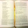 БИБЛИЯ. Современный русский перевод. Учебное издание. Твердый тканевый переплет