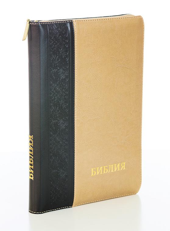 БИБЛИЯ 045 Zti Коричнево-бежевая, тиснение, молния, парал. места, индексы, закладка /125x175/