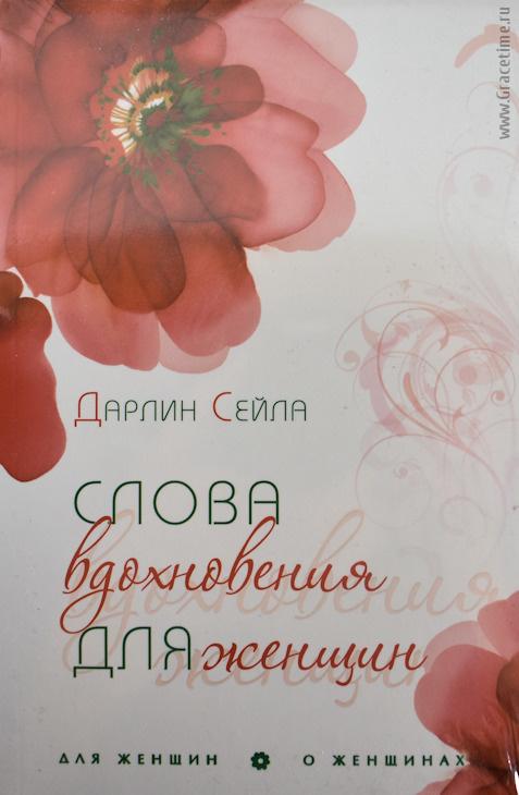 СЛОВА ВДОХНОВЕНИЯ ДЛЯ ЖЕНЩИН. Дарлин Сейла