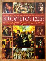 КТО? ЧТО? ГДЕ? В истории христианства. Сергей Санников