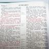 БИБЛИЯ 075 ZTI Рыбки, термовинил, молния, сереб. обрез, индексы, 2 закладки /240x180/