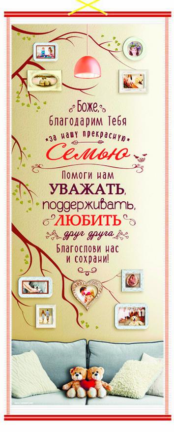 "Панно на стену из тростника ""МОЛИТВА О СЕМЬЕ"" /ПКТ-42/"