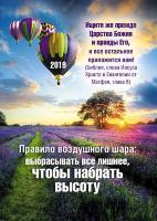 Карманный календарь 2019: Правило воздушного шара