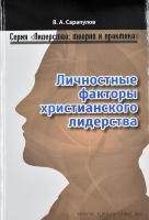 ЛИЧНОСТНЫЕ ФАКТОРЫ ХРИСТИАНСКОГО ЛИДЕРСТВА. В.А. Сарапулов