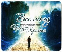 КОВРИК ДЛЯ МЫШИ: Всё могу в укрепляющем меня Иисусе Христе