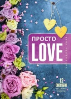 Перекидной календарь 2021: Просто LOVE
