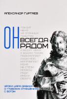 ОН ВСЕГДА РЯДОМ. Уроки царя Давида о глубоких отношениях с Богом. Александр Гуртаев
