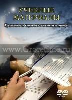 УЧЕБНЫЕ МАТЕРИАЛЫ - 1 DVD