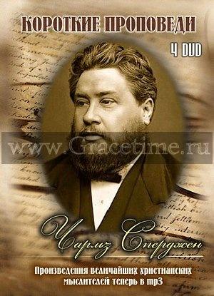 КОРОТКИЕ ПРОПОВЕДИ Ч. Г. СПЕРДЖЕНА - 4 DVD