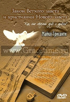 ЗАКОН ВЕТХОГО ЗАВЕТА И ХРИСТИАНИН НОВОГО ЗАВЕТА. Майкл Грисанти - 1 DVD