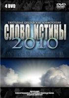 ПОДГОТОВКА К ПАСТОРСКОМУ СЛУЖЕНИЮ. Алексей Коломийцев - 4 DVD