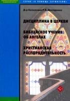 В ПОМОЩЬ СЛУЖИТЕЛЮ. Антология из трех книг. Роман Дехтяренко