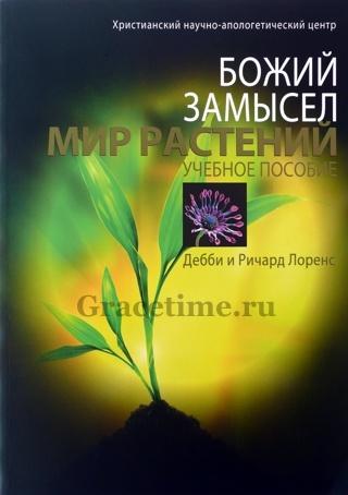 БОЖИЙ ЗАМЫСЕЛ №10. Мир растений. Дебби и Ричард Лоренс