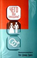ЧЕГО ВЫ ОЖИДАЛИ? Искупление реалий брака. Пол Трипп