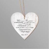 Подвеска сердце 100х100: Иер. 29:11