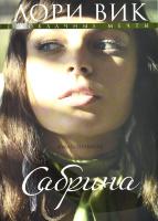 САБРИНА. Книга 2. Лори Вик