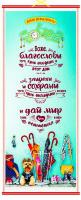 """Панно на стену из тростника """"БЛАГОСЛОВЕНИЕ ДОМА (зонты)"""" /ПКТ-43/"""