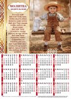 Листовой календарь 2019: Молитва родительская