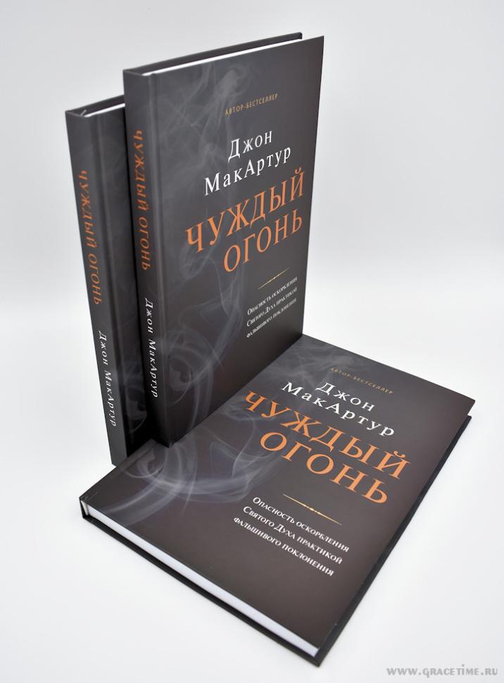 ЧУЖДЫЙ ОГОНЬ. Опасность оскорбления Святого Духа практикой фальшивого поклонения. Джон Мак-Артур