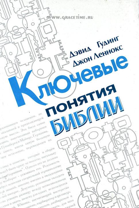КЛЮЧЕВЫЕ ПОНЯТИЯ БИБЛИИ. Дэвид Гудинг, Джон Леннокс